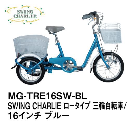 送料無料≪ミムゴ≫三輪自転車 SWING CHARLIE ロータイプ 三輪自転車 ブルー MG-TRE16SW-BL_4562369180107_97
