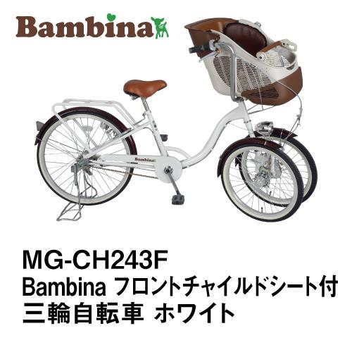 送料無料≪ミムゴ≫三輪自転車 Bambina(バンビーナ) フロントチャイルドシート付三輪自転車 ホワイト MG-CH243F_4562369180039_97