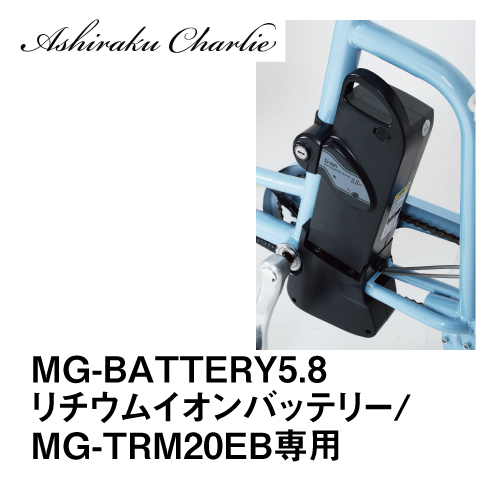 送料無料 ミムゴ アシらくチャーリー MG-TRM20EB交換専用バッテリー リチウムイオンバッテリー E17-02 MG-BATTERY5.8_4582226846151_97