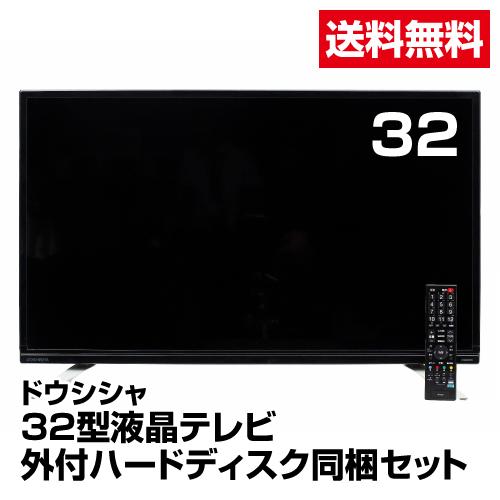 送料無料 テレビ ドウシシャ 32型 液晶テレビ外付ハードディスク同梱セット DOL32H100+MAL31000EX同梱セット_4550084247779_94