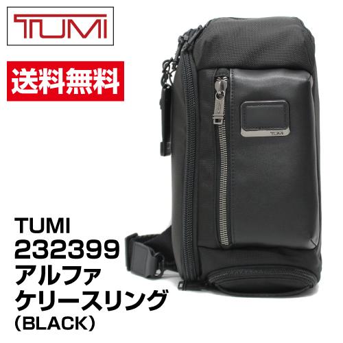 送料無料 ブランド メンズ ボディバッグ TUMI 232399 ALPHA BRAVO KELLY SLING ケリースリング BLACK_4582357836830_21