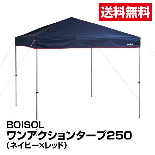 送料無料 アウトドア タープテント BOISOL ボイソル BSL-305 ワンアクションタープ250 ネイビー×レッド_4983956380562_97