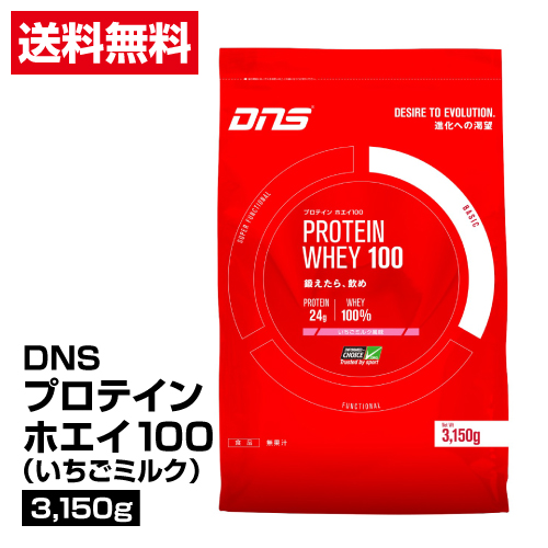 送料無料 スポーツ トレーニング DNS プロテインホエイ100 いちごミルク_4573290283614_97