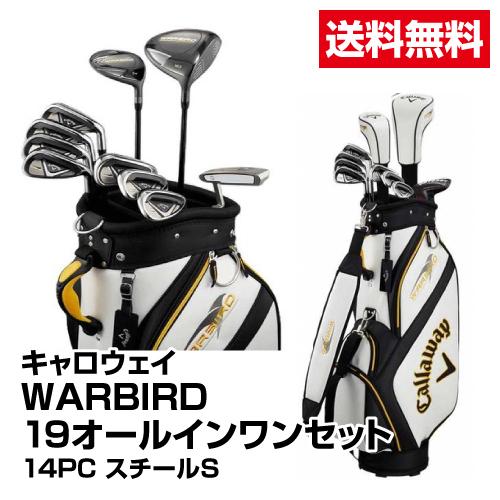 送料無料 ゴルフ クラブセット Callaway キャロウェイ WARBIRD19 オールインワンセット 14PC スチールS_0190228863652_91