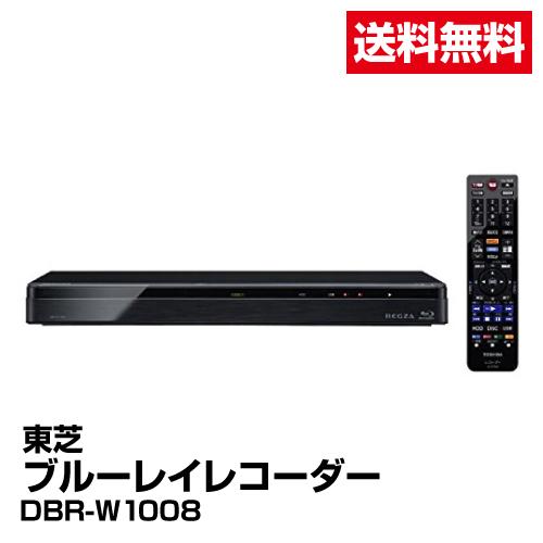 送料無料 ブルーレイ 東芝 ブルーレイレコーダー DBR-W1008_4547808809504_94