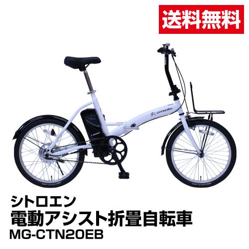 送料無料 20インチ 電動アシスト 折りたたみ自転車 ミムゴ シトロエン MG-CTN20EB ホワイト_4562369182187_97