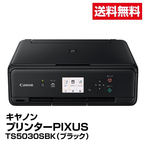 送料無料 インクジェットプリンター Canon キャノン PIXUS TS5030S ブラック_4549292125382_95
