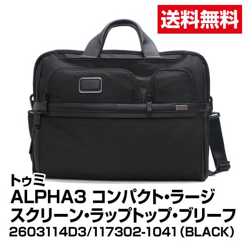 送料無料 ブランド ブリーフケース TUMI 2603114D3 ALPHA3 コンパクト ラージ スクリーン ラップトップ ブリーフ BLACK 117302-1041_4582357839619_21