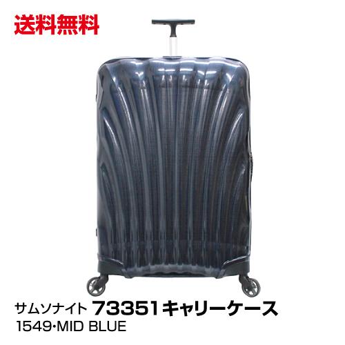 送料無料 ブランド ハードタイプスーツケース Samsonite サムソナイト キャリーケース 73351 1549/MID BLUE_4582357840035_21