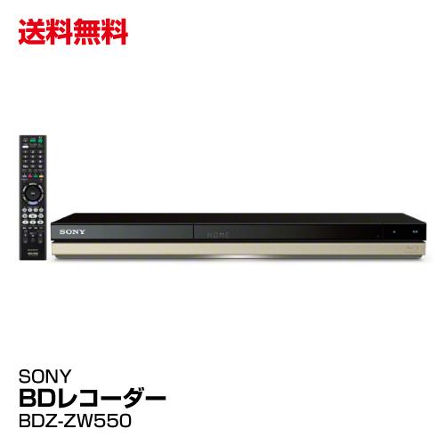 送料無料 ブルーレイ DVDレコーダー SONY ソニー BDレコーダー BDZ-ZW550_4548736035362_94