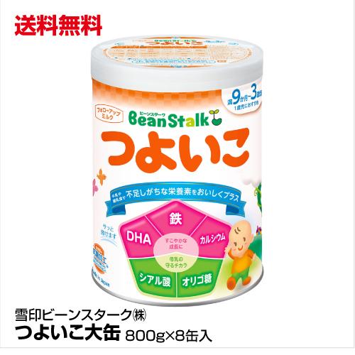 ベビー用 粉ミルク 雪印ビーンスターク 全店販売中 安い つよいこ 800g×8缶入_4987493001324_65 大缶