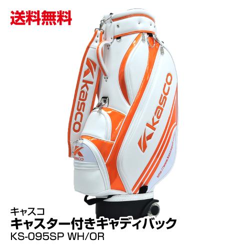 送料無料 ゴルフ キャディバック Kasco キャスコ キャスター付き 9型 KS-095SP WH/OR_4959174801271_91