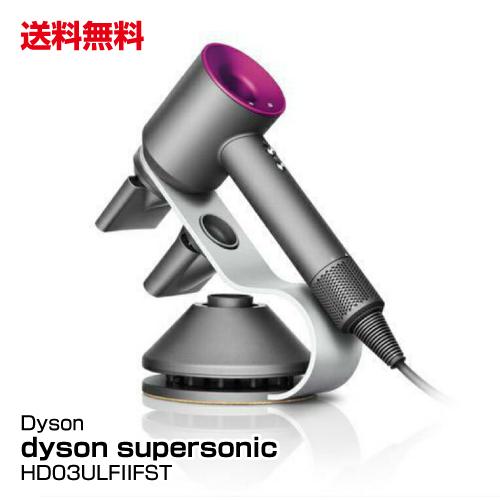 送料無料 ヘアドライヤー 収納スタンド付き Dyson ダイソン supersonic HD03ULFIIFST_5025155044094_94