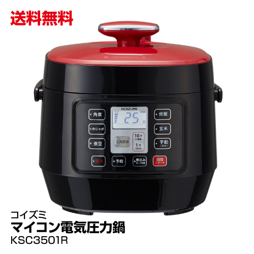 送料無料 グリル鍋 キッチン家電 コイズミ マイコン電気圧力鍋 KSC3501R レッド_4981747062192_94