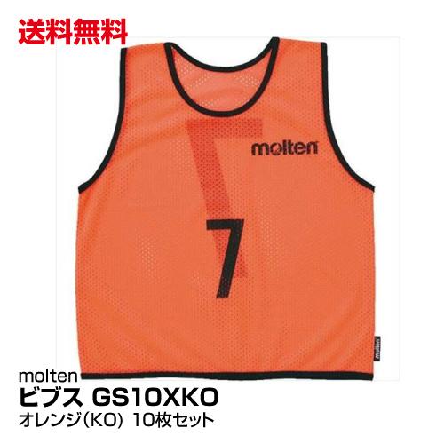 ビブス お買い得品 ゼッケン molten モルテン 18%OFF GS10XKO 10枚セット オレンジ 2~11番_4905741759674_97 KO