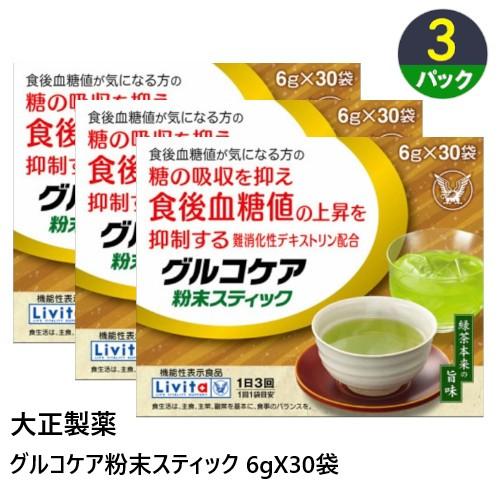 定番の人気シリーズPOINT(ポイント)入荷 機能性表示食品 大正製薬 Livita 限定特価 グルコケア粉末スティック 6g×30袋×3箱セット_4987306039124_84