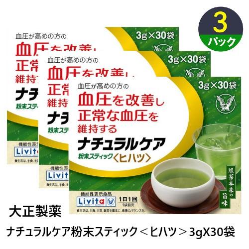 機能性表示食品 大正製薬 Livita ナチュラルケア粉末ヒハツ 3g×30袋×3箱セット_4987306039223_84