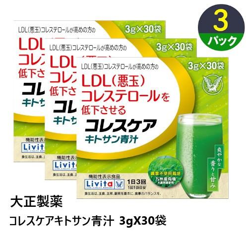 タイムセール 機能性表示食品 発売モデル 健康飲料 コレスケアキトサン青汁 大正製薬 70%OFFアウトレット 30袋×3個パック_4987306039155_84