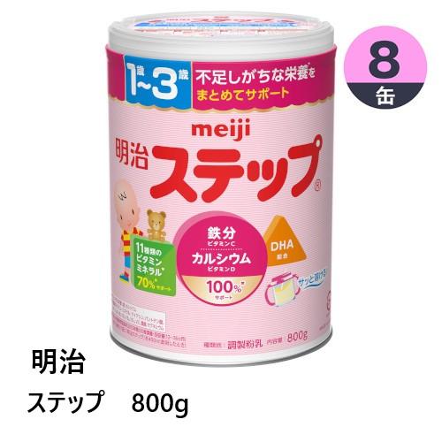 人気のステップ800g 8缶セット 粉ミルク 明治 1ケース8缶入_4902705005600_65 ハイクオリティ ステップ 大好評です meiji 800g