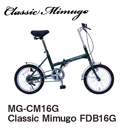 送料無料 16インチ 折りたたみ自転車 ミムゴ Classic Mimugo FDB16G GR_4562369182026_97