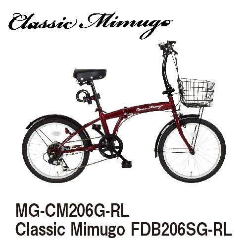 送料無料 20インチ 折りたたみ自転車 ミムゴ Classic Mimugo FDB20 6SG-RL WR_4562369182033_97