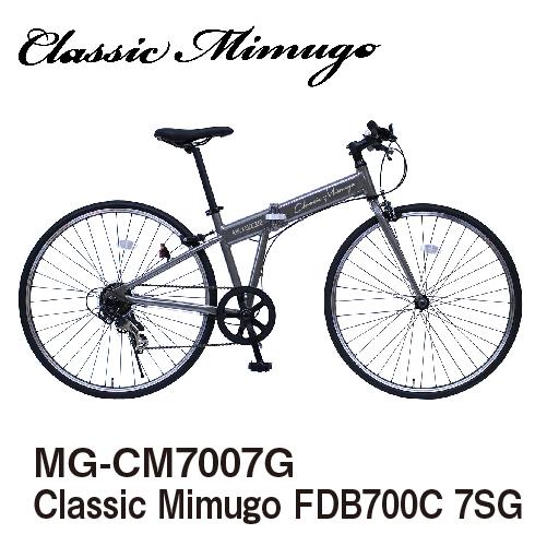 送料無料 700C 折りたたみ自転車 クロスバイク ミムゴ Classic Mimugo FDB700C 7SG GM_4562369182019_97
