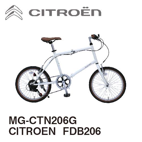 送料無料 20インチ 折りたたみ自転車 ミムゴ CITROEN FDB206 WH_4562369182057_97
