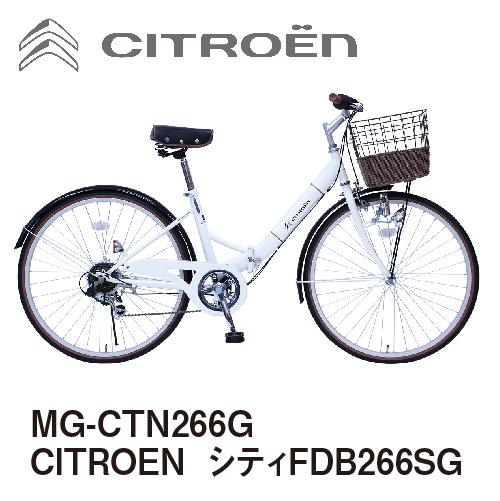 送料無料 26インチ 折りたたみ自転車 ミムゴ CITROEN シティFDB266SG WH_4562369182118_97