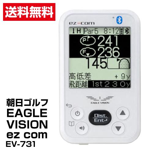送料無料 ゴルフ GPSナビ 朝日ゴルフ EAGLE VISION ez com EV-731 ホワイト_4981318435844_91
