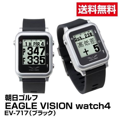 送料無料 ゴルフ GPSナビ 朝日ゴルフ EAGLE VISION watch4 EV-717 ブラック_4981318442101_91