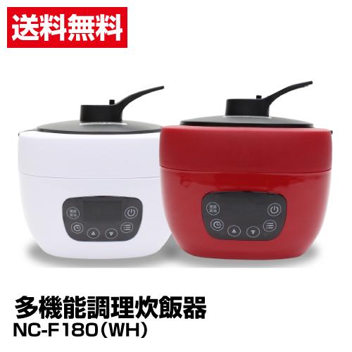 送料無料 炊飯器 ヒロコーポレーション 多機能調理炊飯器 NC-F180WH_4562351047739_47
