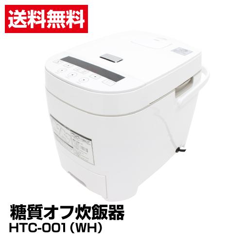 送料無料 炊飯器 ヒロコーポレーション 糖質オフ炊飯器 HTC-001WH_4562351045476_94