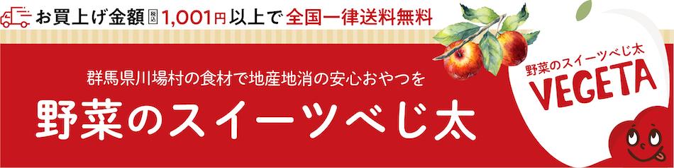 野菜のスイーツべじ太:群馬県川場村よりりんごチップスお届けします!