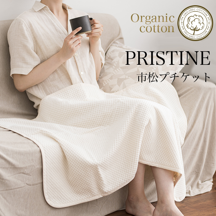 オーガニックコットン・プリスティン 市松プチケット【プリスティン】【PRISTINE】【オーガニックコットン】