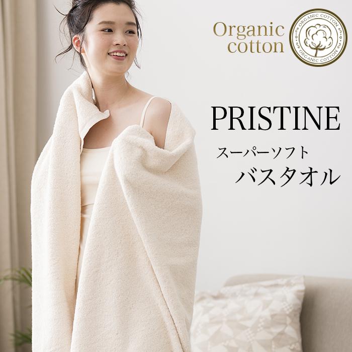 オーガニックコットン・プリスティン PRISTINE スーパーソフトバスタオル