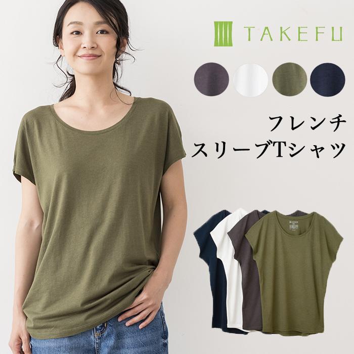 ●TAKEFU 竹布フレンチスリーブTシャツ(レディース)(開封後返品不可商品)【竹布 ナファ】【竹布】【TAKEFU】