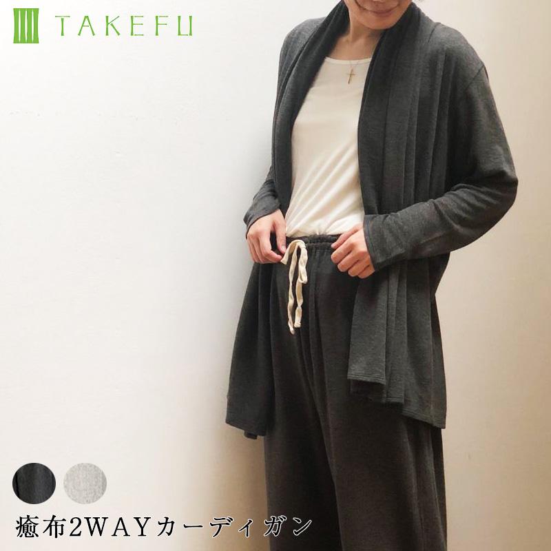 TAKEFU 竹布 癒布2WAYカーディガン ナファ たけふ タケフ カーデ yufu ゆふ 2wayカーデ 変形カーデ 肌に優しい