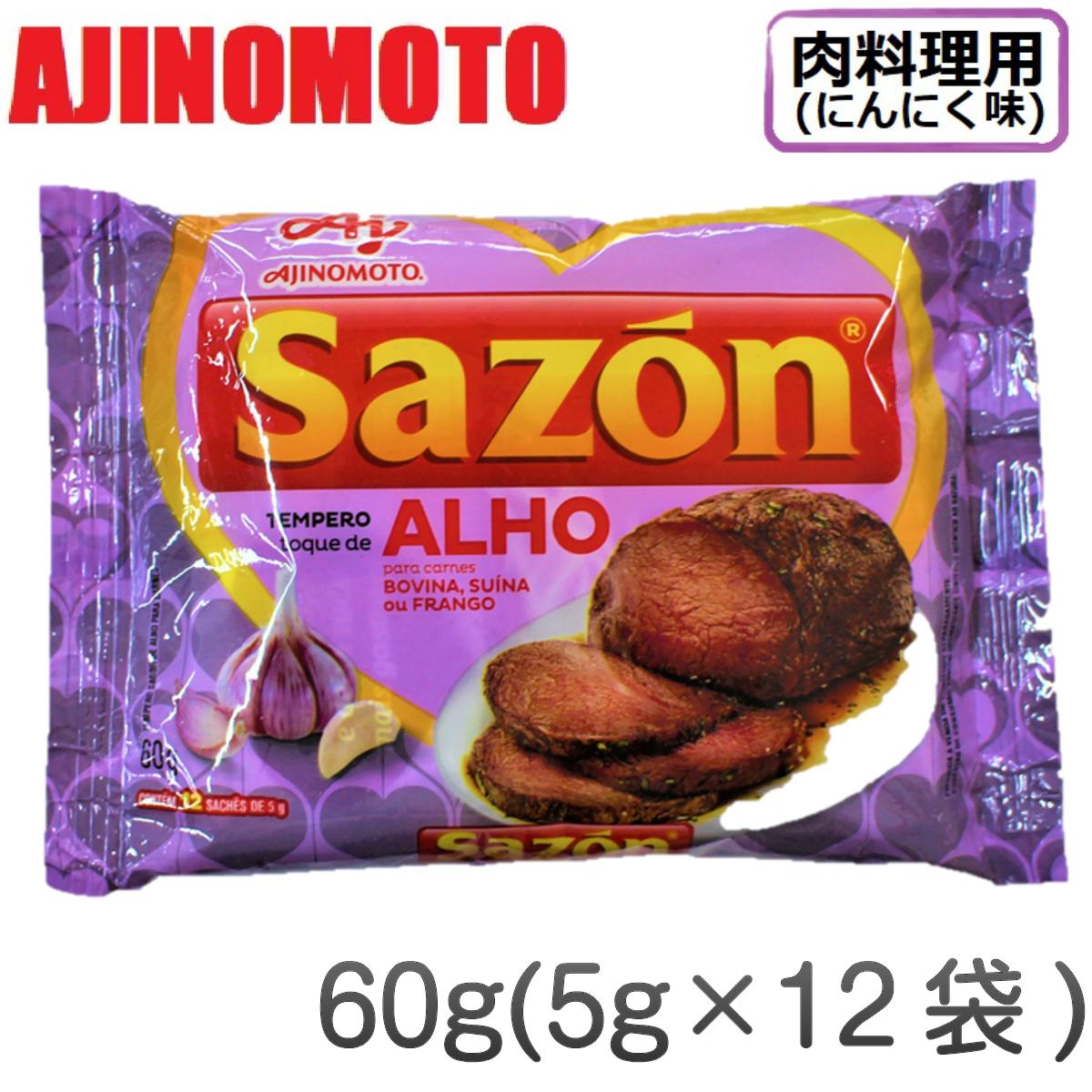 安心の実績 高価 買取 日時指定 強化中 ブラジル生まれの調味料 Sazon ALHO AJINOMOTO 60g 5g×12 サゾン 調味料 肉料理用 ブラジル ニンニク味 粉末