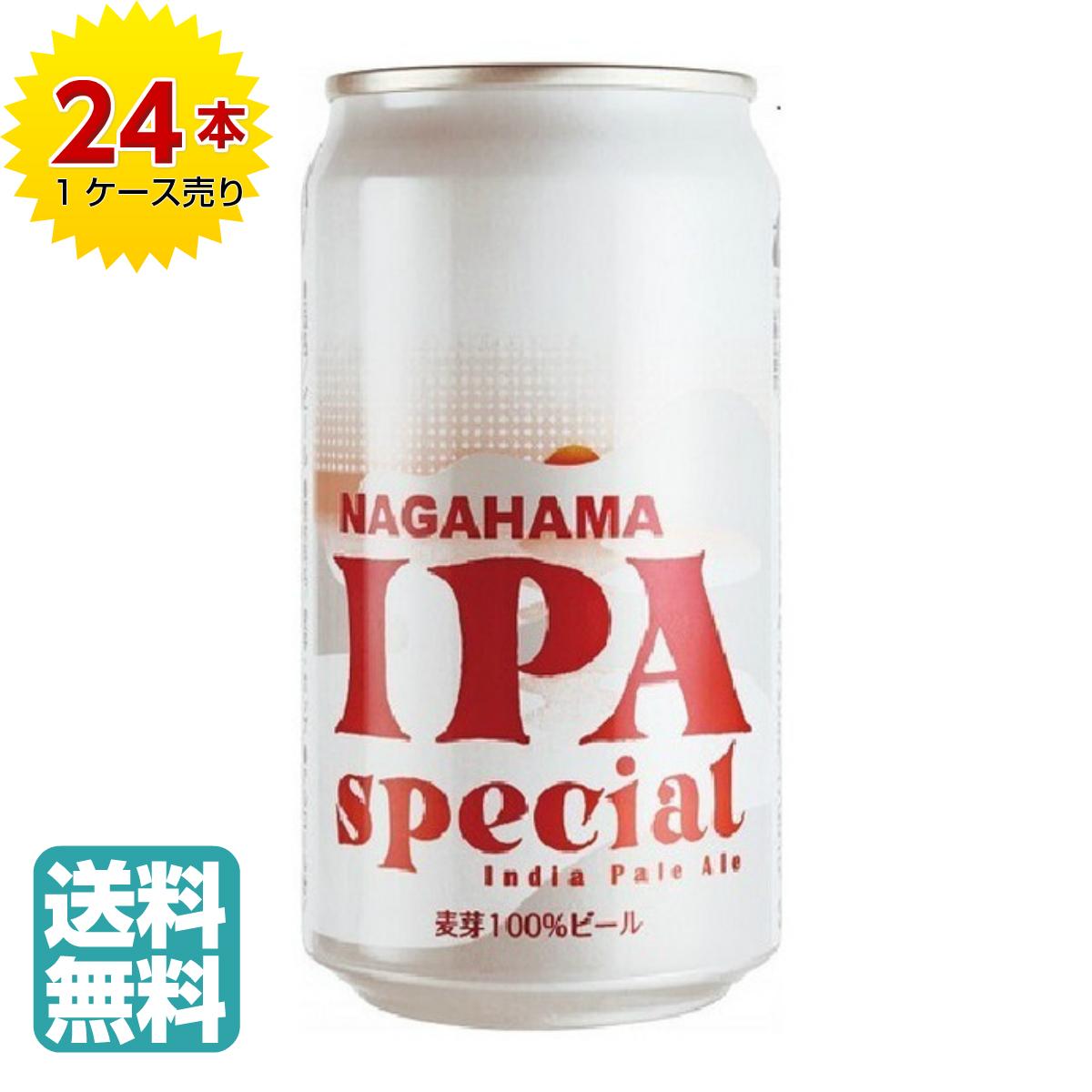 鮮烈な苦味とシトラスの香り 24本入り 長浜 日本メーカー新品 IPA スペシャル缶 350ml×24 売却 market SpecialIndiaPaleAle ケース販売 NAGAHAMA 麦芽100%ビールbeko