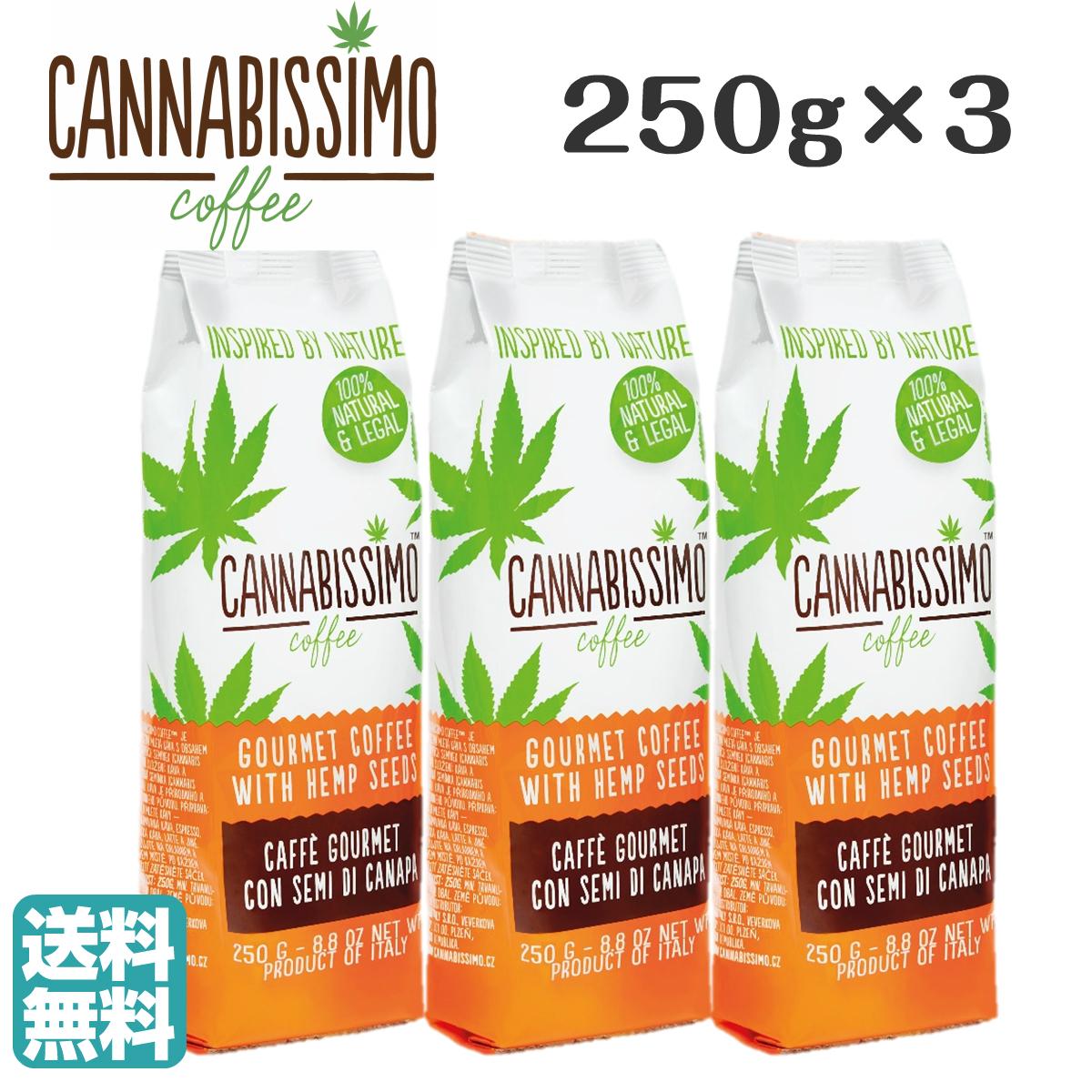 イタリア原産のヘルシーコーヒー お得な3袋セット 3袋セット 迅速な対応で商品をお届け致します カナビッシモ コーヒー Coffee 粉 通販 250g×3 CANNABISSIMO bekomarket