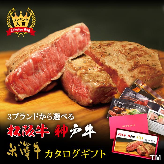 松阪牛 神戸牛 米沢牛から選べる