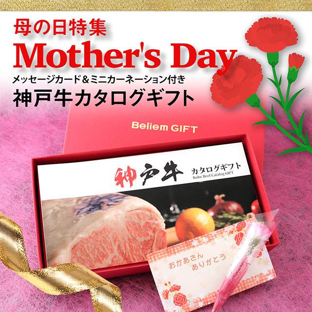 【母の日 2019】神戸牛 選べるカタログギフト KAコース