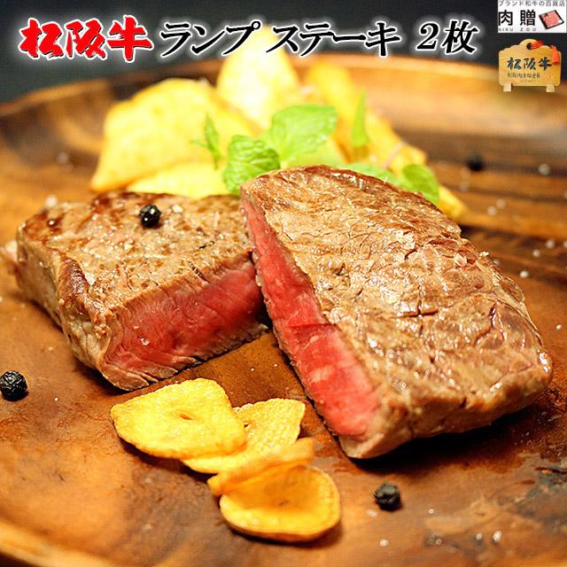 お肉は人を幸せにします スーパーセール期間限定 お肉が届けば家がお祭り騒ぎに \高級 赤身肉☆松阪牛 ギフト ステーキ A4ステーキ肉セット 2枚 大放出セール A5 ランプ × 200g