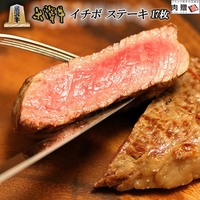 米沢牛 ギフト 希少部位 ランプ ステーキ 1,700g 1.7kg (100g × 17枚) A5 A4 [送料無料] | ランプ肉 赤身肉 塊 ブロック肉 焼肉   プレゼント 孫 ばあちゃん じいちゃん ペアセット 家族 モモ肉 うちもも 牛 ランジリ らんいち