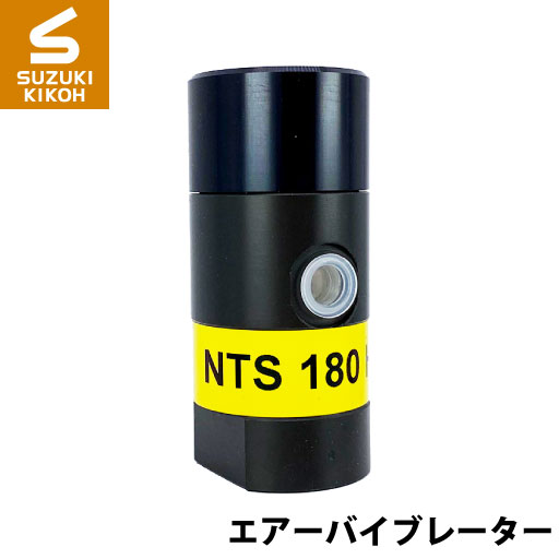 [Netter][ネッター][バイブレーター] 小型ピストンバイブレーター NTS180HF