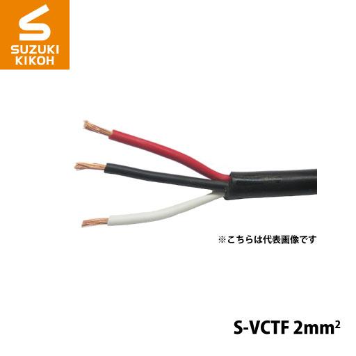 スズキ機工 パケットケーブル S-VCTF-2mm2-3C 100m[ボビン/巻き取り電線/電線収納/ケーブル収納/巻き取りケ-ブル]