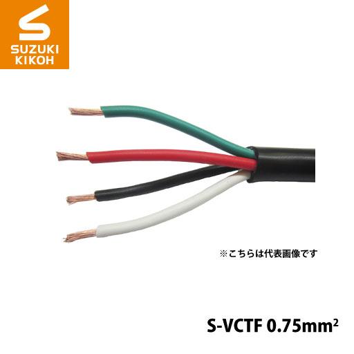 スズキ機工 パケットケーブル S-VCTF-0.75mm2-4C 50m [ボビン/巻き取り電線/電線収納/ケーブル収納/巻き取りケ-ブル]