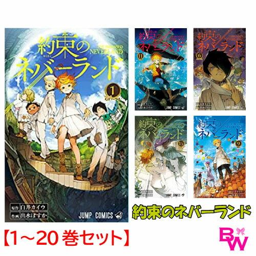 約束のネバーランド コミック 全巻セット 1-20巻 全巻 ジャンプコミックス 白井カイウ