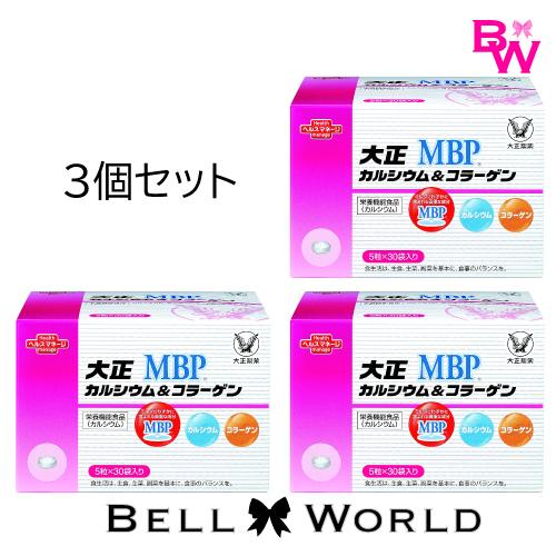 あす楽配送【3個セット】大正製薬 大正カルシウム&コラーゲン MBP 30袋【機能性表示食品】サプリメント