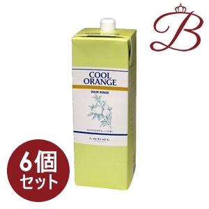 【×6個】ルベル クールオレンジ ヘアリンス 1600mL 詰替え用